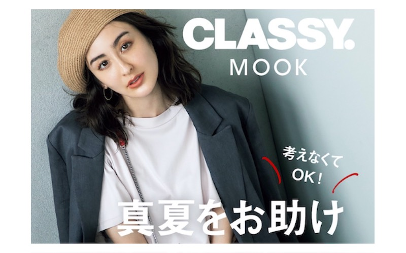 LINEだけで読める「CLASSY.MOOK」配信スタート!