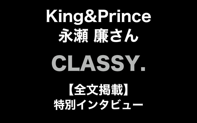 【King&Prince・永瀬 廉さん】CLASSY.特別インタビュー