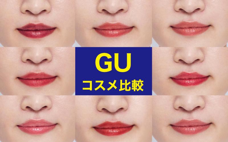 【¥590】9月4日発売の「GUコスメ」新作リップを全色レビュー【徹底比較】