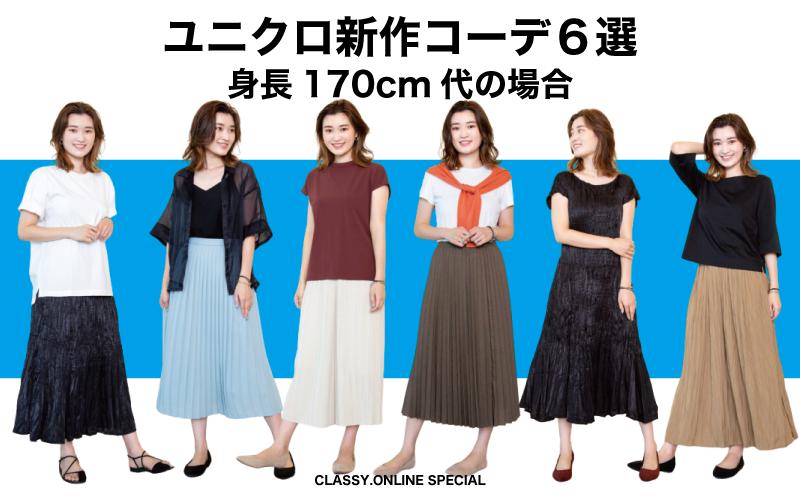 ユニクロ新作アイテムのスタイルアップコーデ6選【身長170㎝編】
