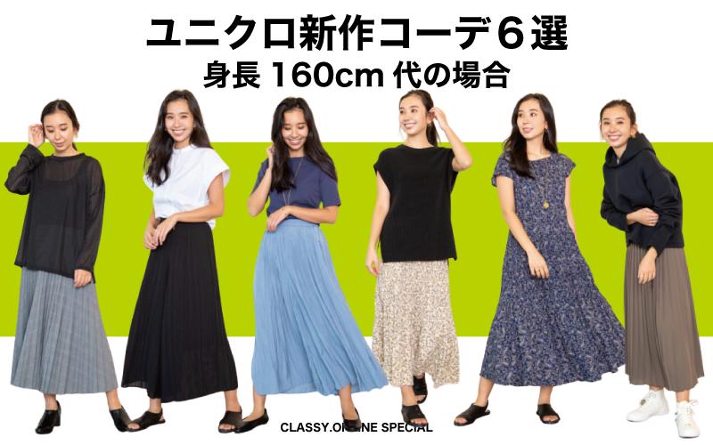 ユニクロ新作アイテムのスタイルアップコーデ6選【身長160㎝編】