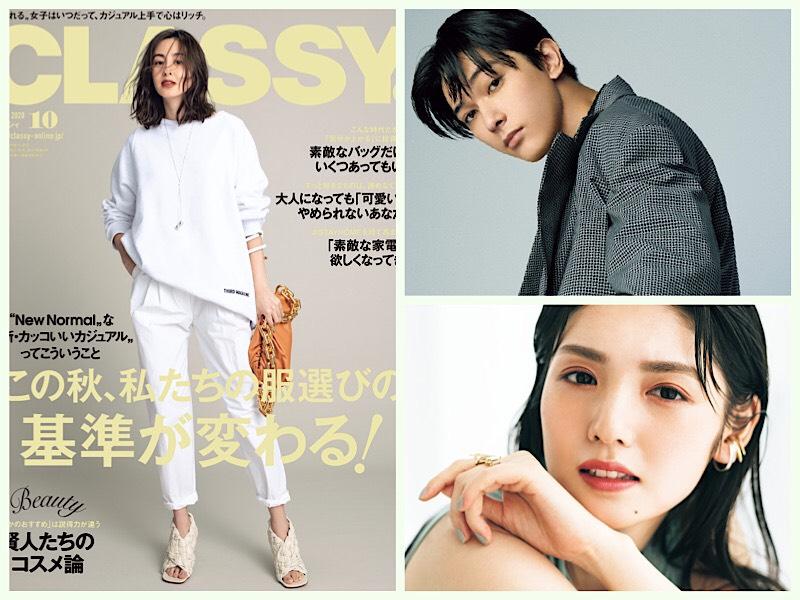 吉沢亮さん、道重さゆみさんも登場!CLASSY.10月号は本日発売!