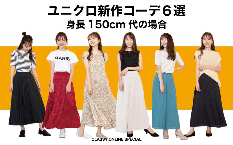ユニクロ新作アイテムのスタイルアップコーデ6選【身長150㎝編】
