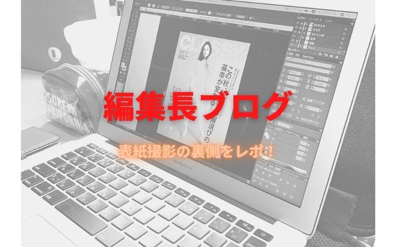 【編集長ブログ】CLASSY.表紙撮影の裏側をレポート!【初公開】