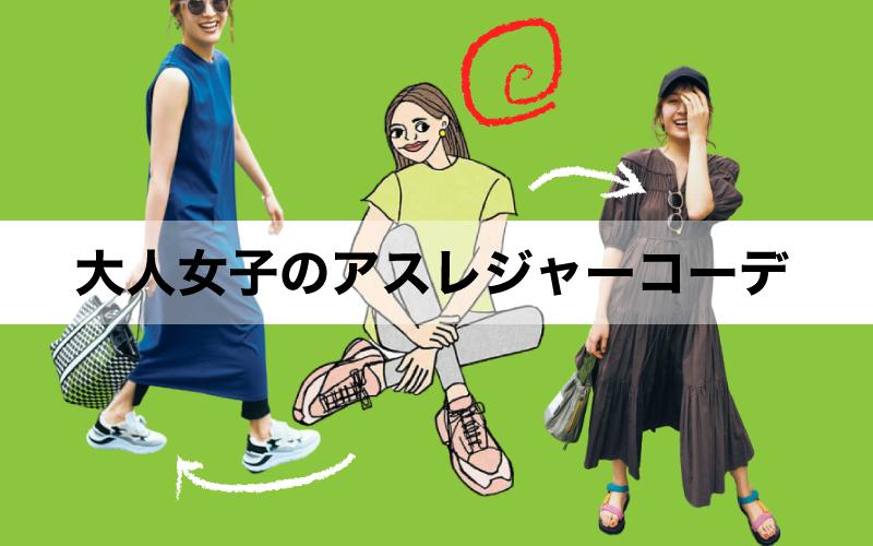 大人女子の「スニーカー」アスレジャーコーデの正解【レギンス&ワンピ】
