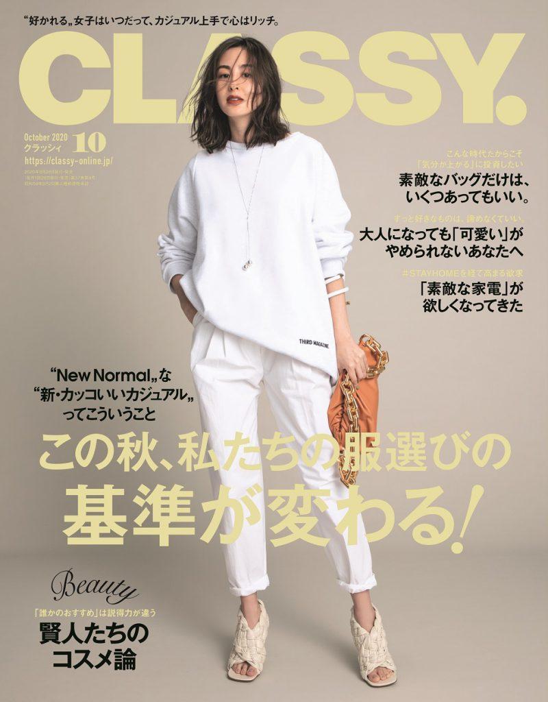 【編集長ブログ】明日発売「CLASSY.」10月号の見どころをご紹介!