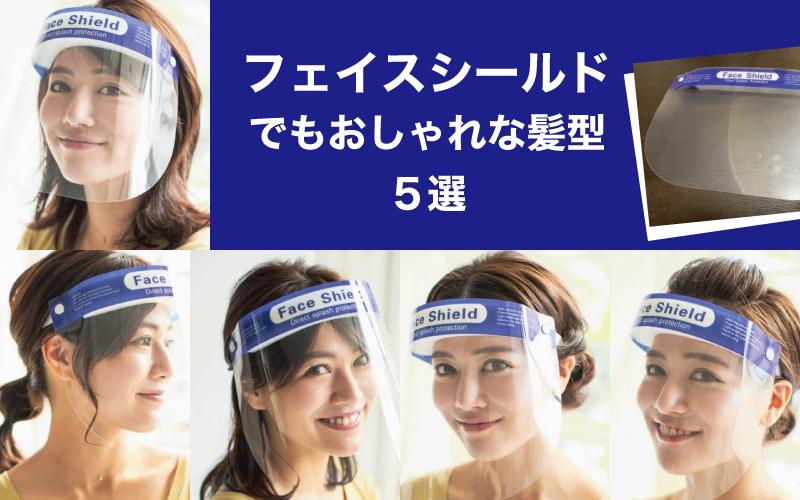 【コロナ対策】フェイスシールドがオシャレに見えるヘアアレンジ5選