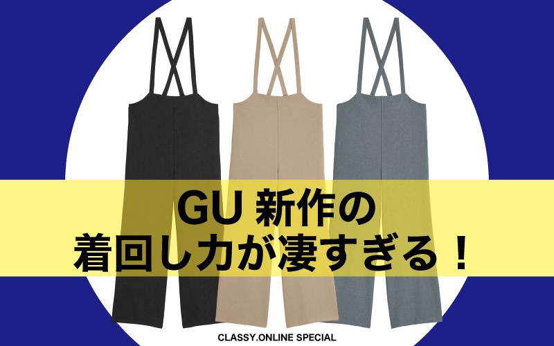 「GU」の新作神パンツが春夏秋冬ずーっと着回せると噂!【コーデつき】