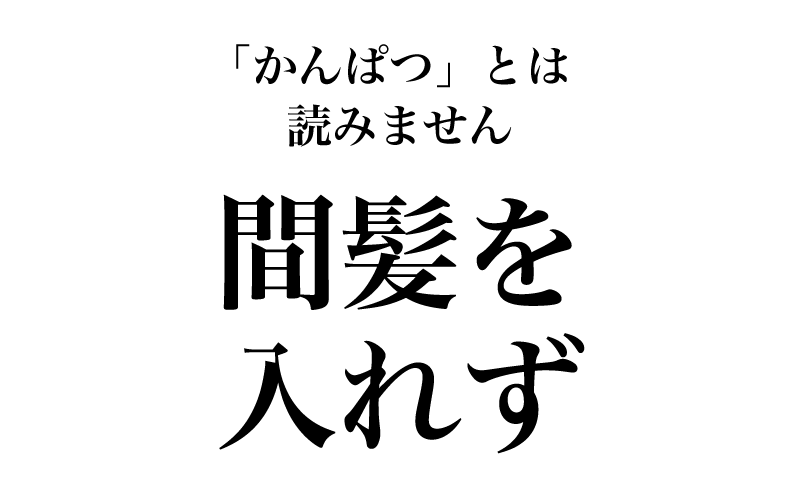 「間髪」「綺羅星」…実は間違っている漢字の読み方3選【ベテラン国語教師が解説】