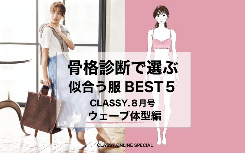 「骨格診断で選ぶ似合う服 BEST5」ウェーブ体型編【CLASSY.2020年8月号版】