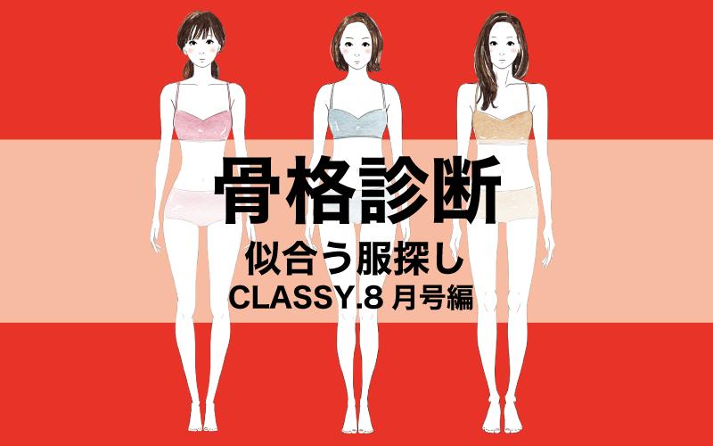 「骨格診断で選ぶいちばん似合う服」CLASSY.2020年8月号での結論!【骨格診断アナリストが診断】