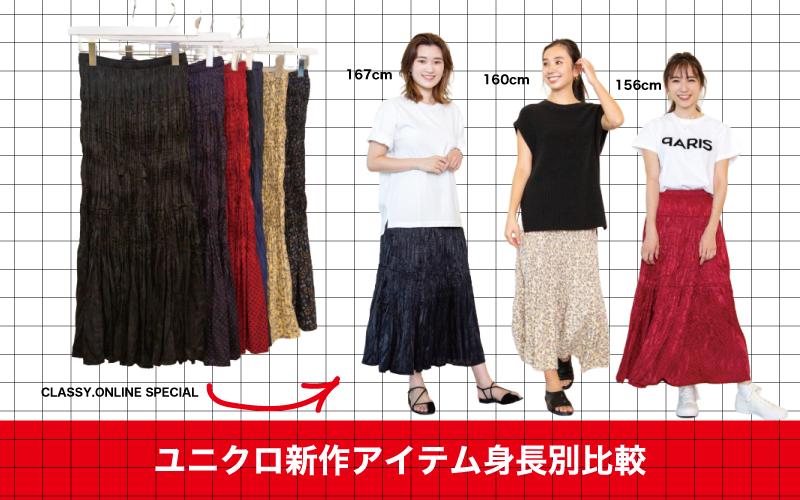 「ユニクロ」新作プリーツスカート身長別比較【人気色は早くも完売!?】