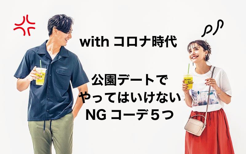 withコロナ時代の「公園デート」NGコーデ5つ【新しい生活様式】