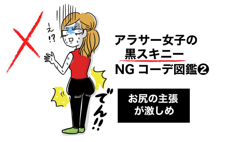 「黒スキニー」のあるあるNGコーデ図鑑❷お尻がやたらと目立ちがち