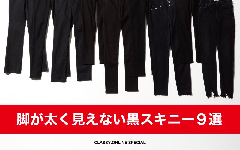 【ユニクロ&GU他】脚が太く見えない!着痩せ「黒スキニー」9選