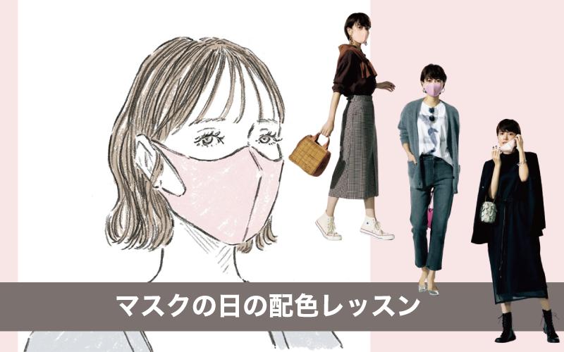 「マスクありき」の最新オシャレ配色コーデ【ピンクのマスク編】