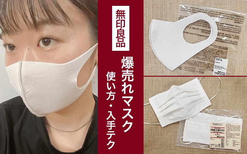 【無印良品】人気のマスクを徹底解説|入手方法や呼吸のしやすさは?