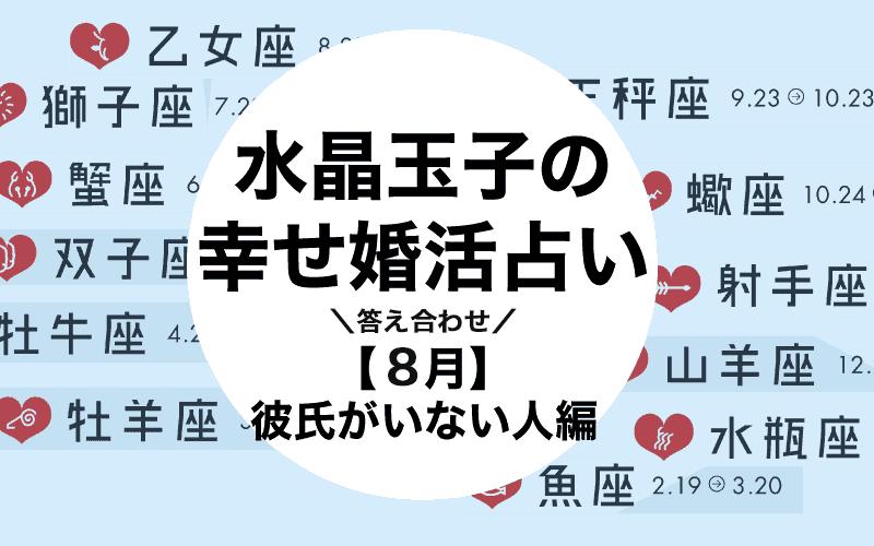 水晶玉子の「アラサー女子の幸せ婚活占い」8月の答え合わせ【彼氏がいない人編】