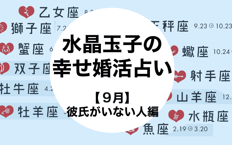 水晶玉子の「アラサー女子の幸せ婚活占い」9月【彼氏がいない人編】