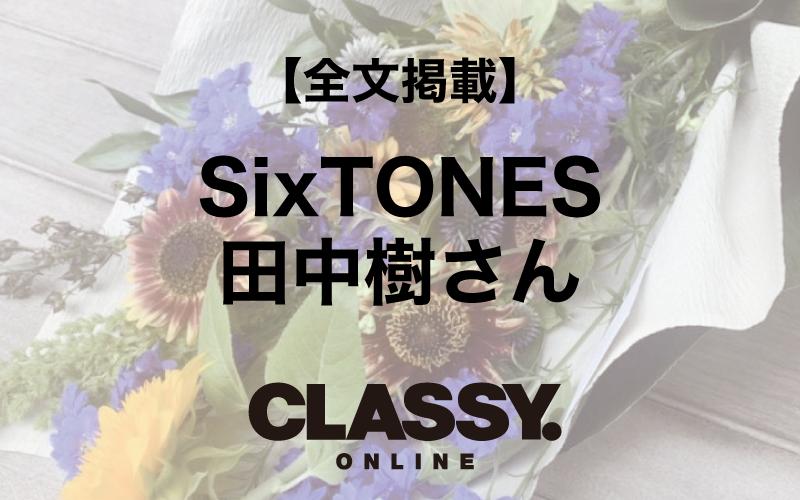 【全文掲載】SixTONES田中樹インタビュー|CLASSY.旬な男に会いたい