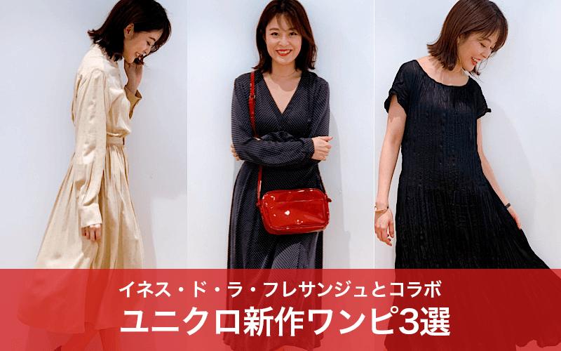 【ユニクロ】秋冬新作『ワンピース』プレスおすすめの3選を着てみた