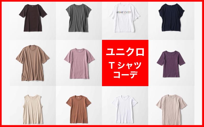 人気のユニクロTシャツの夏カジュアルコーデ11選【アラサー女子】