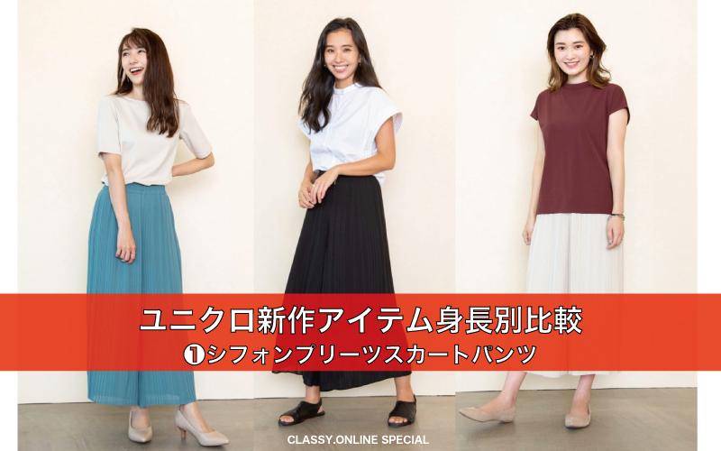 【¥2,990】「ユニクロ」新作アイテム身長別コーデ3選【シフォンプリーツスカートパンツ】