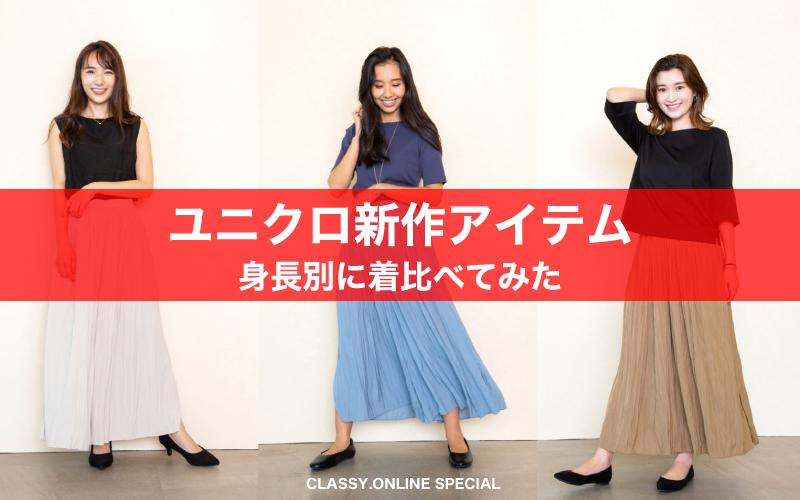 「ユニクロ」新作アイテム身長別コーデ3選【スカートに見えるけどパンツです】