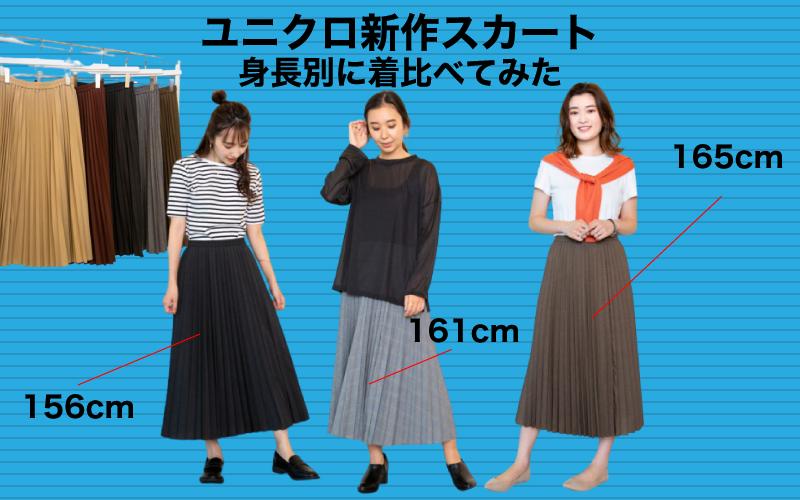 ユニクロの「自宅で洗えるプリーツスカート 」身長別に比較してみた
