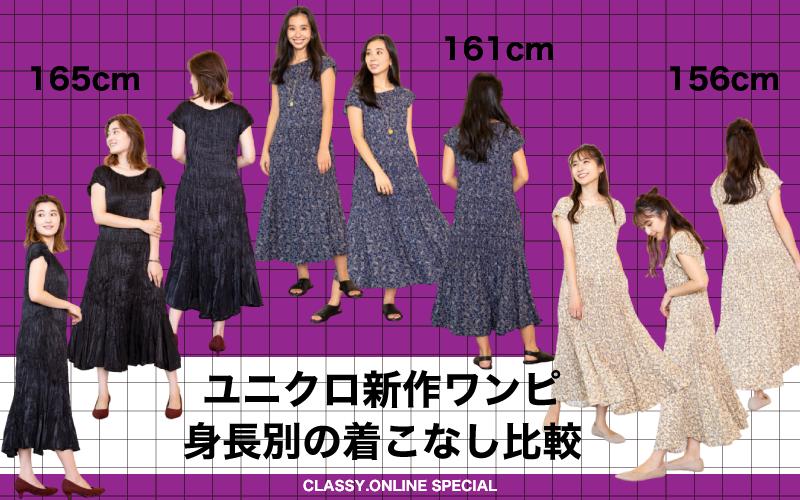 【ユニクロ新作プリーツワンピ】身長別こなれ着こなしテクニック3選