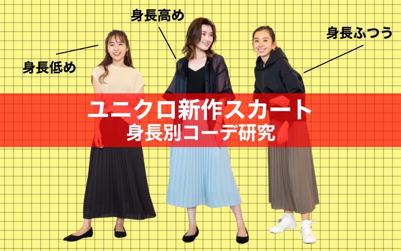 完売確実!「ユニクロ新作プリーツスカート 」身長別コーデ研究