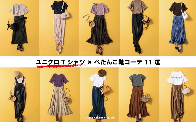 ユニクロTシャツのプチプラ夏コーデ11選【カジュアル派アラサー女子】