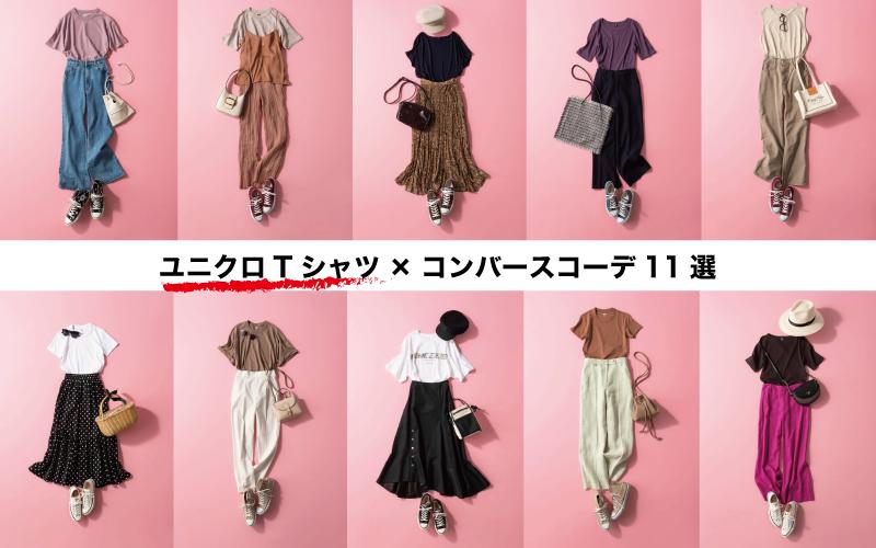 ユニクロTシャツ×コンバースコーデ11選【カジュアル派アラサー女子】