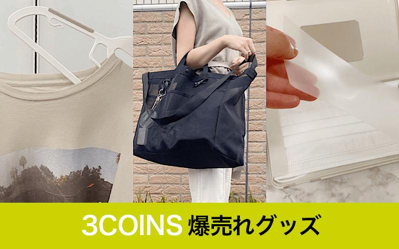 【3COINS】SNSで話題の「便利グッズ」3選|エコバ、マスクケースetc…