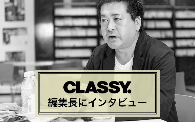【インタビュー】女性誌『CLASSY.』の編集長ってどんな人?