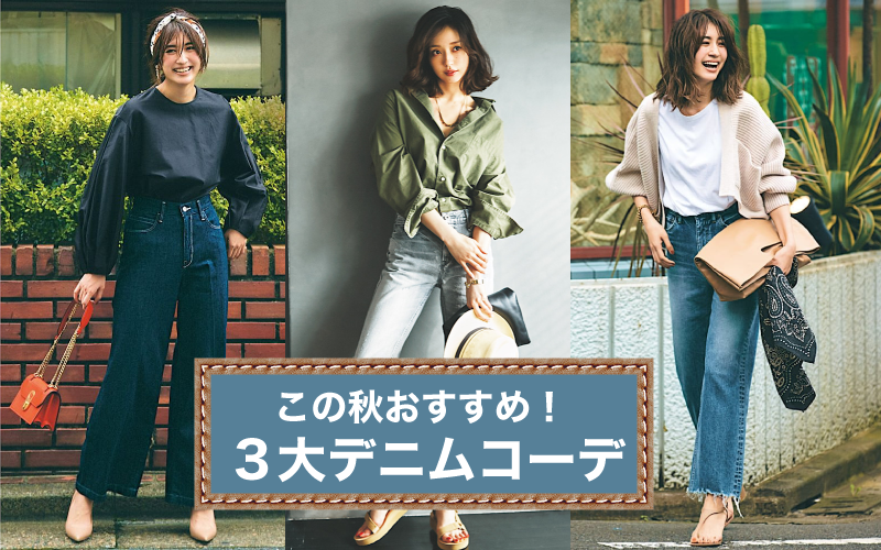 アラサー女子の「秋デニム」コーデ6選【3大デニムを紹介】