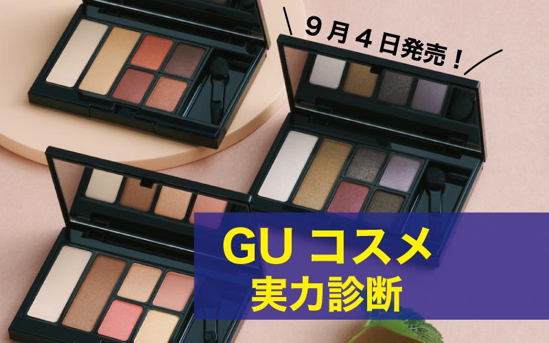 【9月4日発売】「GUコスメ」がアラサーの秋メークで活躍の予感【¥1,490】