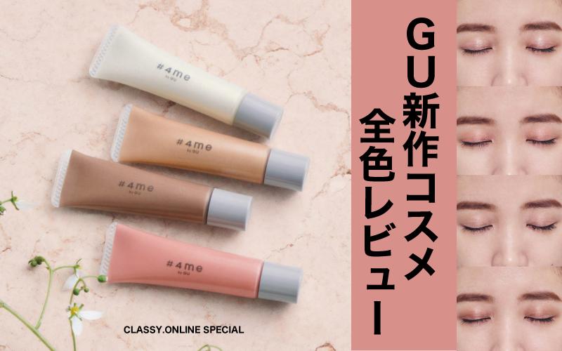 【本日発売】「GUから新発売コスメ」クリームシャドウ全色レビュー【¥590】