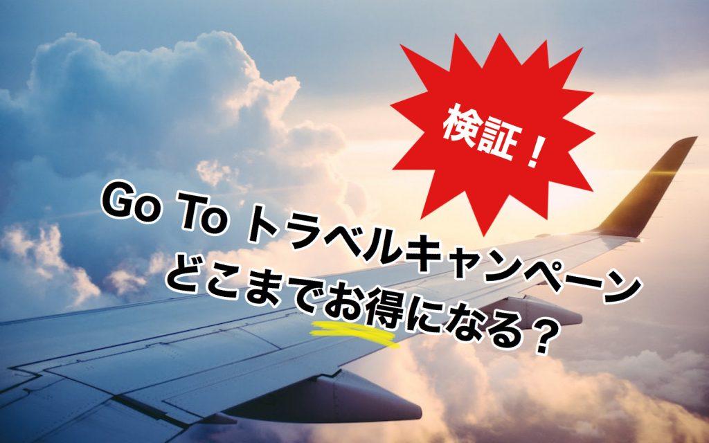 実際どこまでお得!?Go To  トラベルキャンペーンを使って事後還付申請してみた!