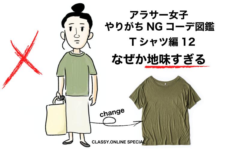 アラサーのあるあるNGコーデ図鑑⓬「Tシャツコーデが地味すぎ」