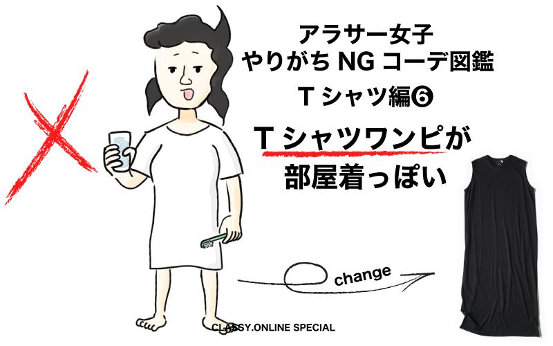 アラサーのあるあるNGコーデ図鑑❻「Tシャツワンピが完全に部屋着」