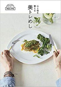 「美トレめし」発売中です! 食
