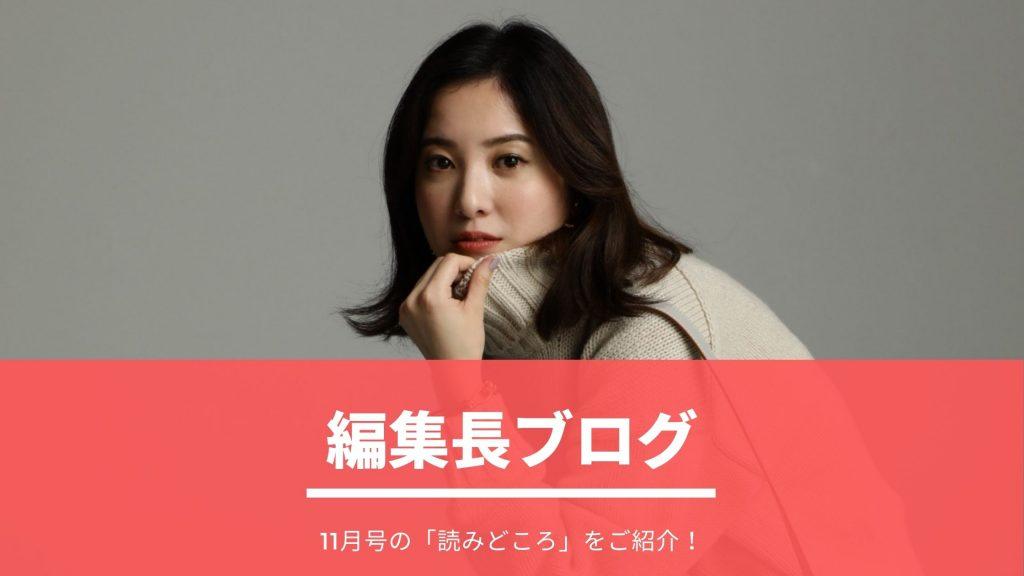 絶賛発売中「CLASSY.」11月号の見どころを紹介!【編集長ブログ】