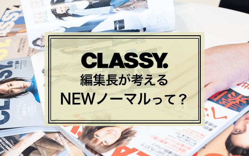 『CLASSY.』編集長が考える「アラサー女子の動向」と「NEWノーマルファッション」って?