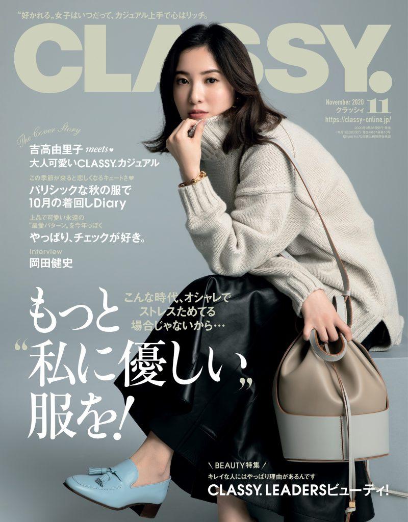 【編集長ブログ】吉高由里子さん、11月号表紙に!