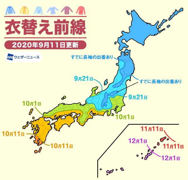関東甲信越の衣替え予報は、9/