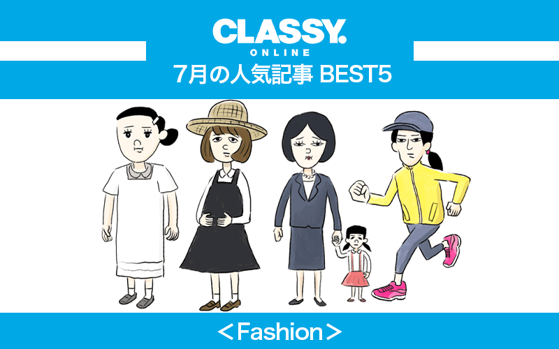 【CLASSY.】2020年7月の人気「ファッション」記事ランキングBEST5