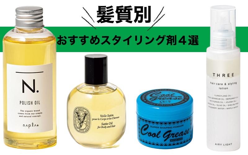 髪質別・おすすめスタイリング剤3選【2020年秋・最新版】