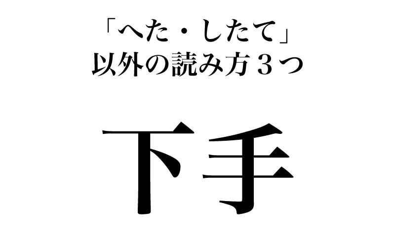 「下手=へた」以外の漢字の読み方3選【ベテラン国語教師が解説】