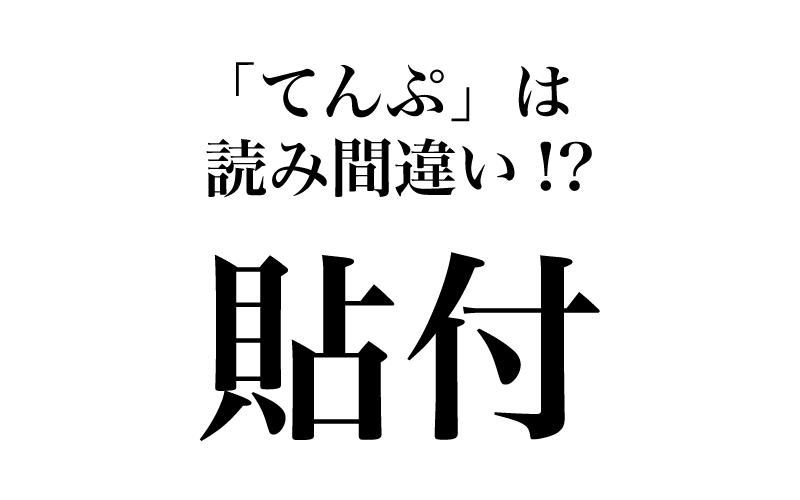 「貼付=てんぷ」は間違い?本来の漢字の読み方3選【ベテラン国語教師が解説】